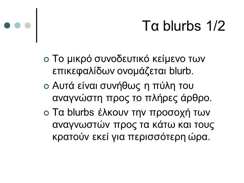 Τα blurbs 1/2 Το μικρό συνοδευτικό κείμενο των επικεφαλίδων ονομάζεται blurb. Αυτά είναι συνήθως η πύλη του αναγνώστη προς το πλήρες άρθρο. Τα blurbs
