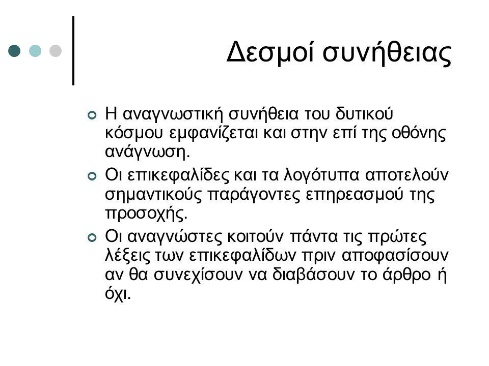 Η γραμματοσειρά 3/3