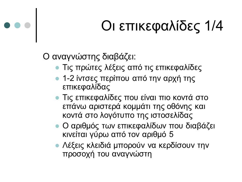 Οι επικεφαλίδες 1/4 Ο αναγνώστης διαβάζει: Τις πρώτες λέξεις από τις επικεφαλίδες 1-2 ίντσες περίπου από την αρχή της επικεφαλίδας Τις επικεφαλίδες πο