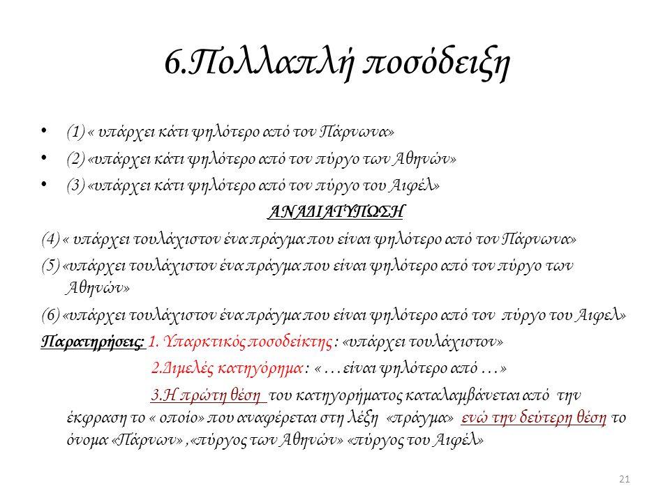 6.Πολλαπλή ποσόδειξη (1) « υπάρχει κάτι ψηλότερο από τον Πάρνωνα» (2) «υπάρχει κάτι ψηλότερο από τον πύργο των Αθηνών» (3) «υπάρχει κάτι ψηλότερο από