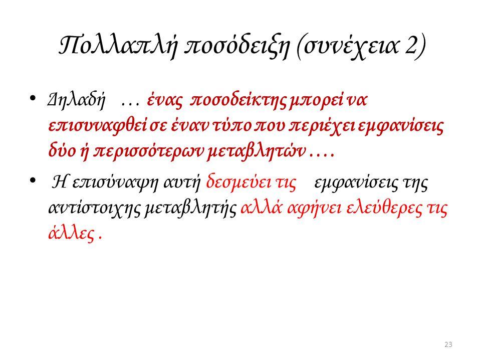 Πολλαπλή ποσόδειξη (συνέχεια 2) Δηλαδή … ένας ποσοδείκτης μπορεί να επισυναφθεί σε έναν τύπο που περιέχει εμφανίσεις δύο ή περισσότερων μεταβλητών ….