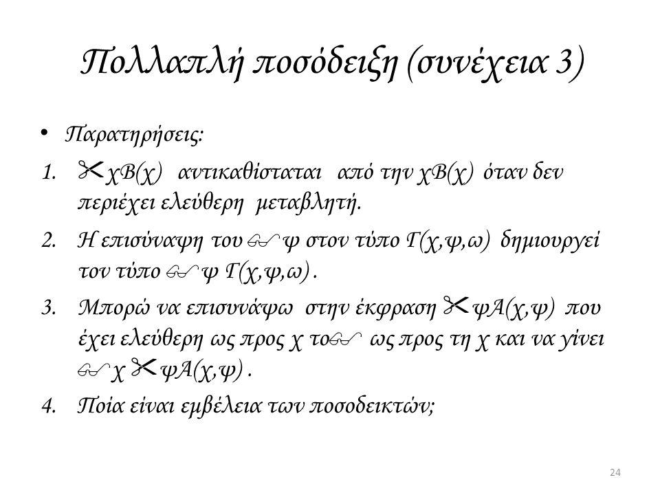 Πολλαπλή ποσόδειξη (συνέχεια 3) Παρατηρήσεις: 1.  χΒ(χ) αντικαθίσταται από την χΒ(χ) όταν δεν περιέχει ελεύθερη μεταβλητή. 2.Η επισύναψη του  ψ στον
