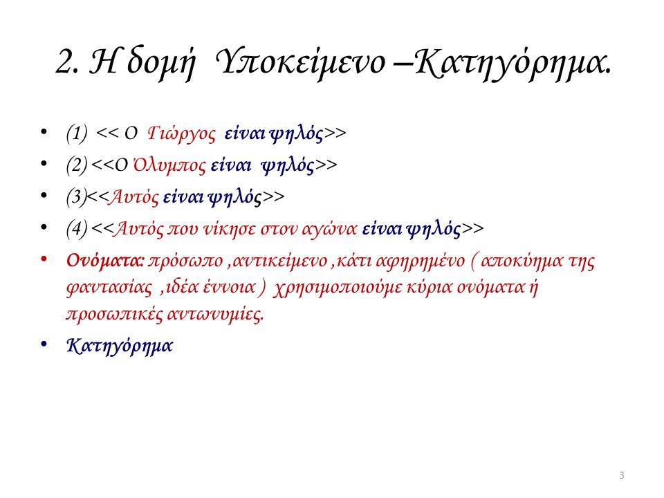 2. Η δομή Υποκείμενο –Κατηγόρημα. (1) > (2) > (3) > (4) > Ονόματα: πρόσωπο,αντικείμενο,κάτι αφηρημένο ( αποκύημα της φαντασίας,ιδέα έννοια ) χρησιμοπο