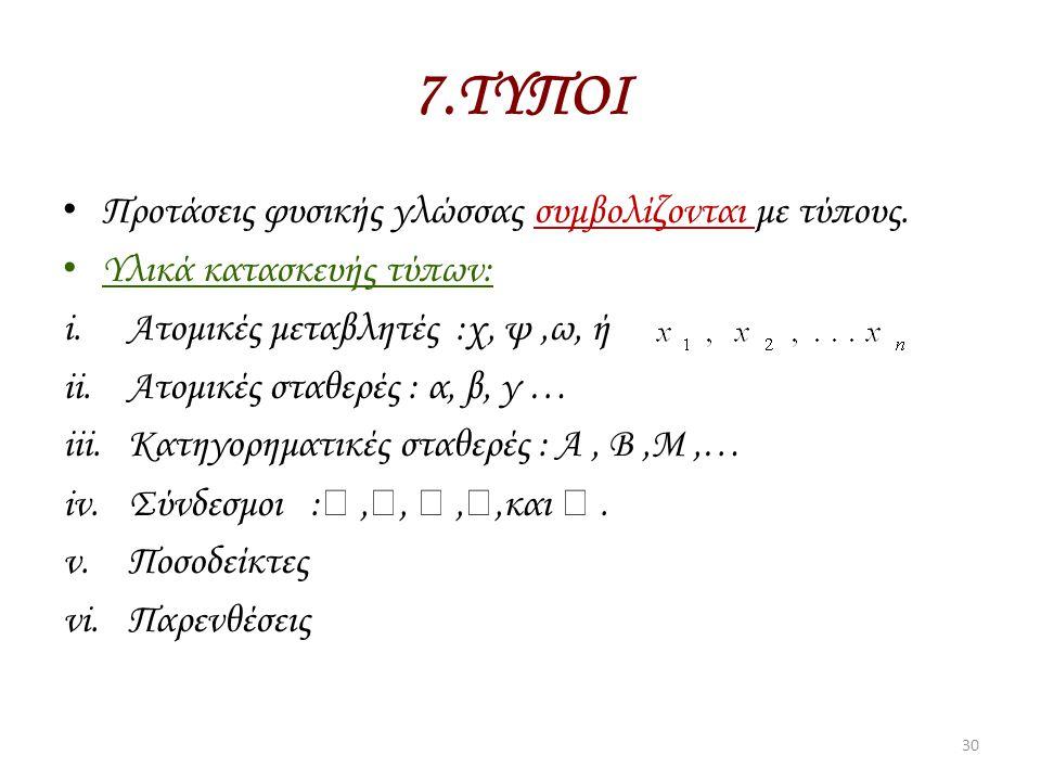 7.ΤΥΠΟΙ Προτάσεις φυσικής γλώσσας συμβολίζονται με τύπους. Υλικά κατασκευής τύπων: i.Ατομικές μεταβλητές :χ, ψ,ω, ή ii.Ατομικές σταθερές : α, β, γ … i
