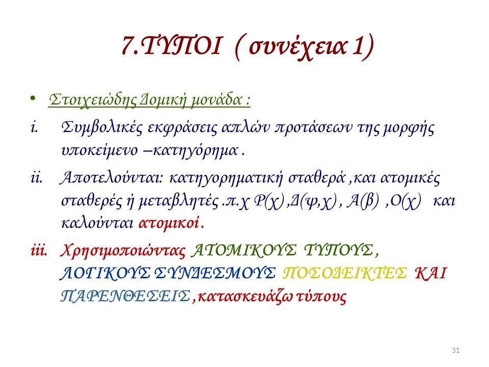 7.ΤΥΠΟΙ ( συνέχεια 1) Στοιχειώδης Δομική μονάδα : i.Συμβολικές εκφράσεις απλών προτάσεων της μορφής υποκείμενο –κατηγόρημα. ii.Αποτελούνται: κατηγορημ
