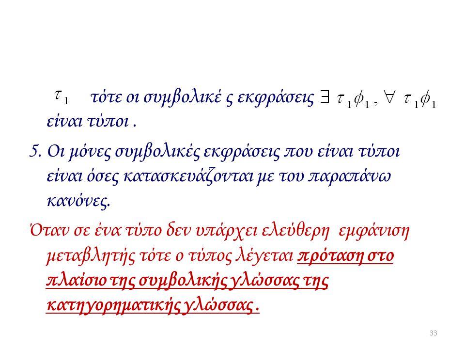 τότε οι συμβολικέ ς εκφράσεις είναι τύποι. 5. Οι μόνες συμβολικές εκφράσεις που είναι τύποι είναι όσες κατασκευάζονται με του παραπάνω κανόνες. Όταν σ