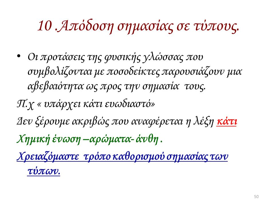 10.Απόδοση σημασίας σε τύπους. Οι προτάσεις της φυσικής γλώσσας που συμβολίζονται με ποσοδείκτες παρουσιάζουν μια αβεβαιότητα ως προς την σημασία τους