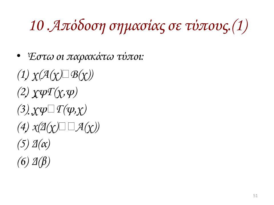 10.Απόδοση σημασίας σε τύπους.(1) Έστω οι παρακάτω τύποι: (1)  χ(Α(χ)  Β(χ)) (2)  χ  ψΓ(χ,ψ) (3)  χ  ψ  Γ(ψ,χ) (4)  x(Δ(χ)  Α(χ)) (5)Δ(α) (6