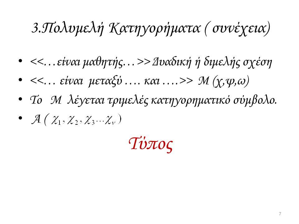 3.Πολυμελή Κατηγορήματα ( συνέχεια) > Δυαδική ή διμελής σχέση > Μ (χ,ψ,ω) Το Μ λέγεται τριμελές κατηγορηματικό σύμβολο. Α ( Τύπος 7