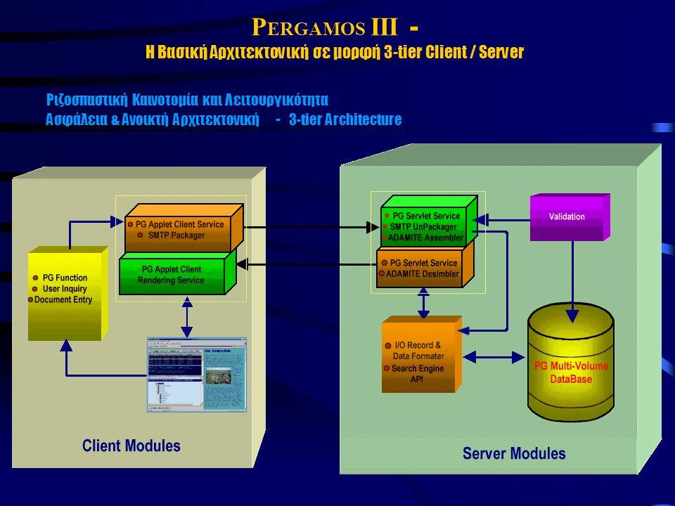 P ERGAMOS III - Η Βασική Αρχιτεκτονική σε μορφή 3-tier Client / Server Ριζοσπαστική Καινοτομία και Λειτουργικότητα Ασφάλεια & Ανοικτή Αρχιτεκτονική - 3-tier Architecture
