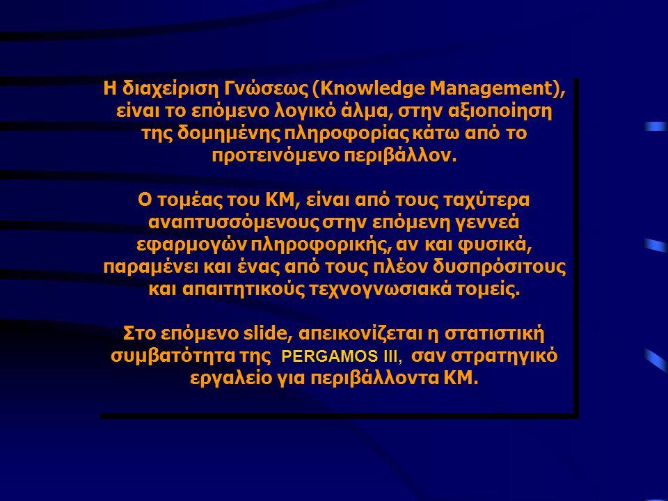 H διαχείριση Γνώσεως (Knowledge Management), είναι το επόμενο λογικό άλμα, στην αξιοποίηση της δομημένης πληροφορίας κάτω από το προτεινόμενο περιβάλλον.