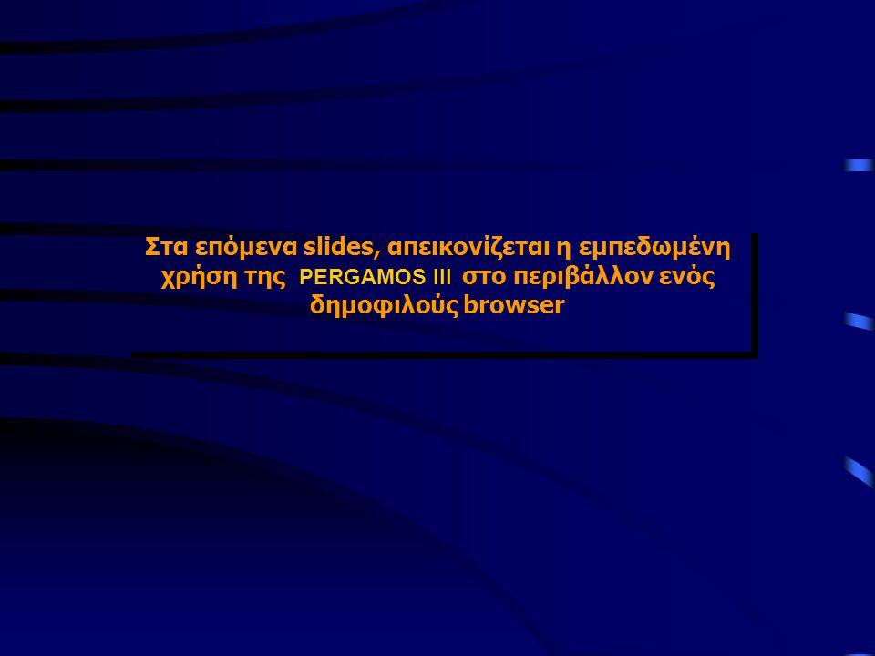 Στα επόμενα slides, απεικονίζεται η εμπεδωμένη χρήση της PERGAMOS III στο περιβάλλον ενός δημοφιλούς browser
