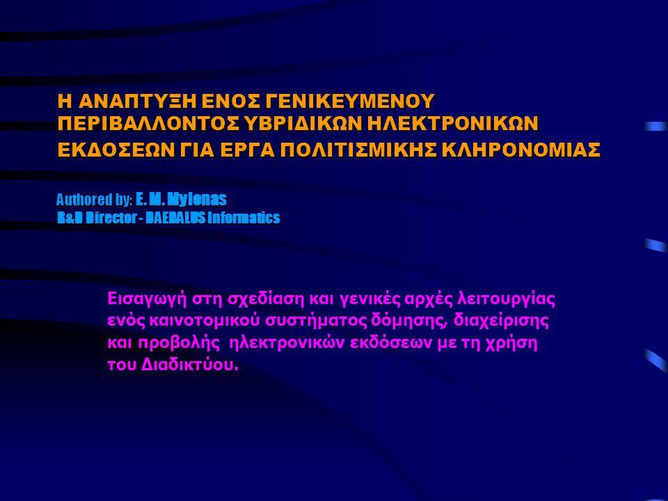 Σύντομη ανασκόπηση από την διάλεξη στο Συνέδριο Εφαρμογών Προηγμένης Τεχνολογίας στην Αρχαιολογική Ερευνα και τη Διάχυση των Αποτελεσμάτων της E.