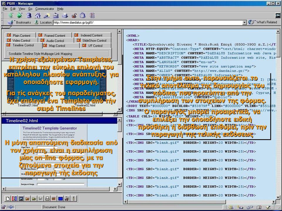 Η χρήση εξελιγμένων Templates, επιτρέπει την εύκολη επιλογή του κατάλληλου πλαισίου ανάπτυξης, για οποιαδήποτε εφαρμογή.