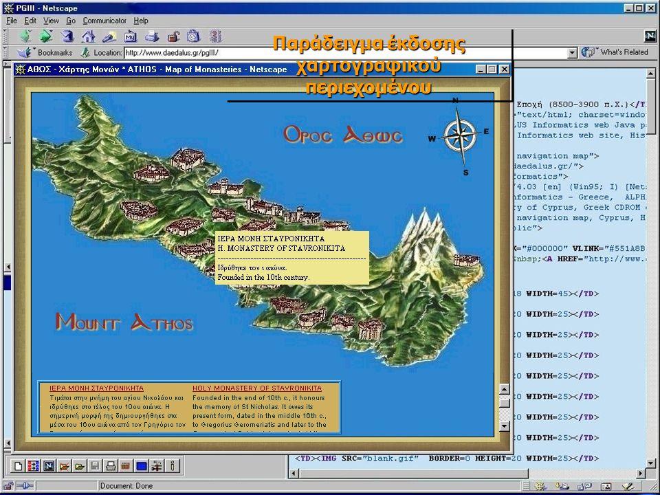 Παράδειγμα έκδοσης χαρτογραφικού περιεχομένου