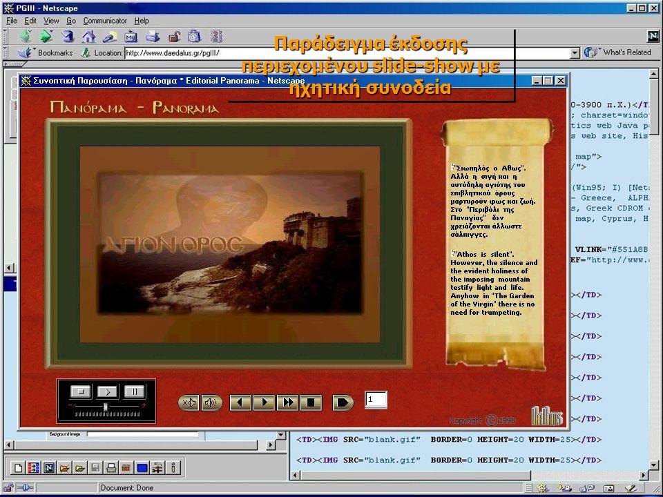 Παράδειγμα έκδοσης περιεχομένου slide-show με ηχητική συνοδεία