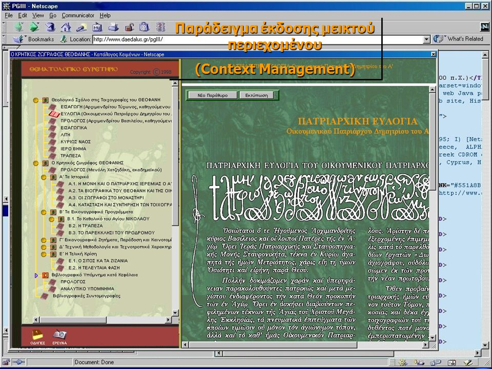 Παράδειγμα έκδοσης μεικτού περιεχομένου (Context Management) Παράδειγμα έκδοσης μεικτού περιεχομένου (Context Management)
