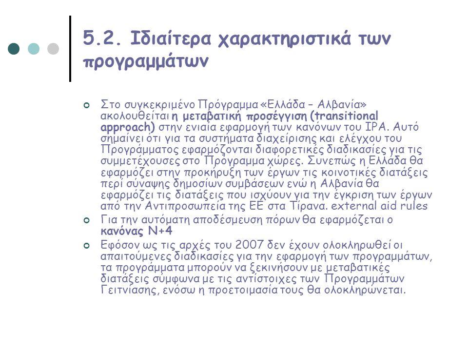 5.2. Ιδιαίτερα χαρακτηριστικά των προγραμμάτων Στο συγκεκριμένο Πρόγραμμα «Ελλάδα – Αλβανία» ακολουθείται η μεταβατική προσέγγιση (transitional approa