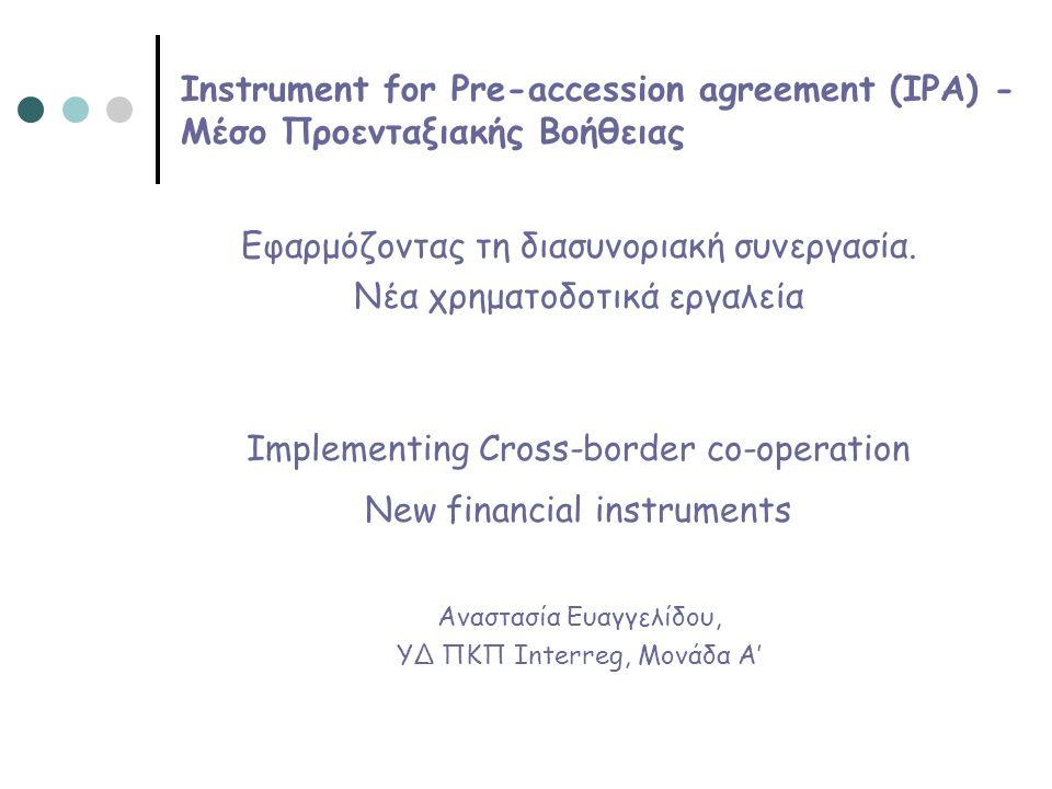 Νέα Προγράμματα του Στόχου 3 Στην Προγραμματική Περίοδο 2007 –2013 η Κοινοτική Πρωτοβουλία ΙΝΤΕRREG δεν θα υφίσταται πλέον αλλά αντίθετα αναβαθμίζεται σε Στόχο 3 «Ευρωπαϊκή Εδαφική Συνεργασία» της Περιφερειακής Πολιτικής της ΕΕ για την ανάπτυξη διασυνοριακών οικονομικών, κοινωνικών και περιβαλλοντικών δραστηριοτήτων µέσω κοινών στρατηγικών για τη βιώσιμη εδαφική ανάπτυξη, σύμφωνα με τις διατάξεις του Γενικού Κανονισμού (ΕΚ) 1083/2006 για τα διαρθρωτικά ταμεία και του Κανονισμού (ΕΚ) 1080/2006 για το Ταμείο Περιφερειακής Ανάπτυξης.