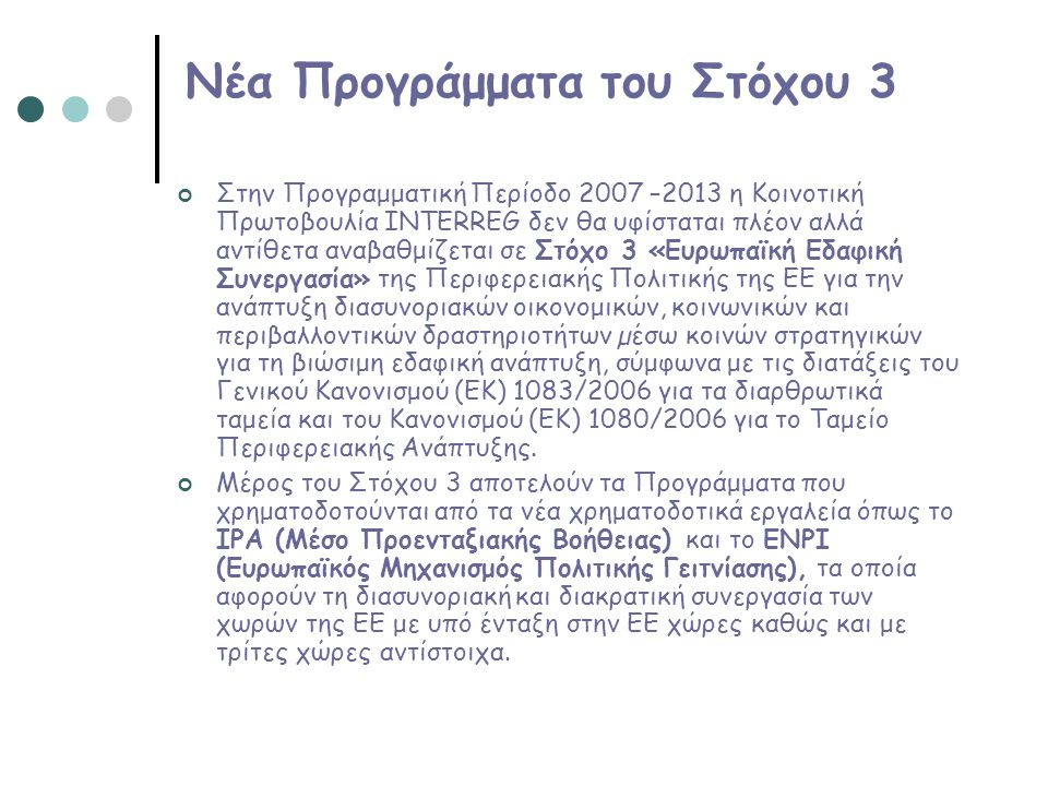 Νέα Προγράμματα του Στόχου 3 Στην Προγραμματική Περίοδο 2007 –2013 η Κοινοτική Πρωτοβουλία ΙΝΤΕRREG δεν θα υφίσταται πλέον αλλά αντίθετα αναβαθμίζεται