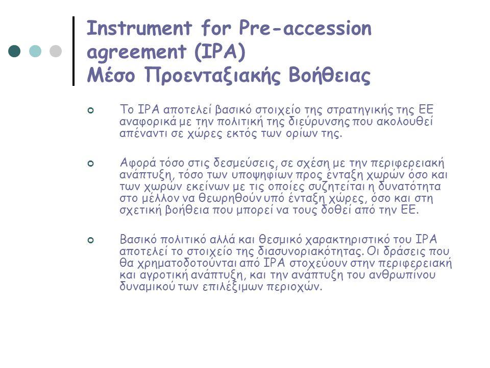 Instrument for Pre-accession agreement (IPA) Μέσο Προενταξιακής Βοήθειας Το IPA αποτελεί βασικό στοιχείο της στρατηγικής της ΕΕ αναφορικά με την πολιτ