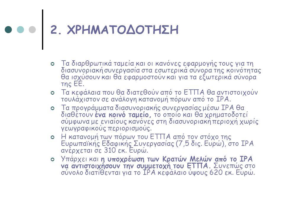 2. ΧΡΗΜΑΤΟΔΟΤΗΣΗ Τα διαρθρωτικά ταμεία και οι κανόνες εφαρμογής τους για τη διασυνοριακή συνεργασία στα εσωτερικά σύνορα της κοινότητας θα ισχύσουν κα