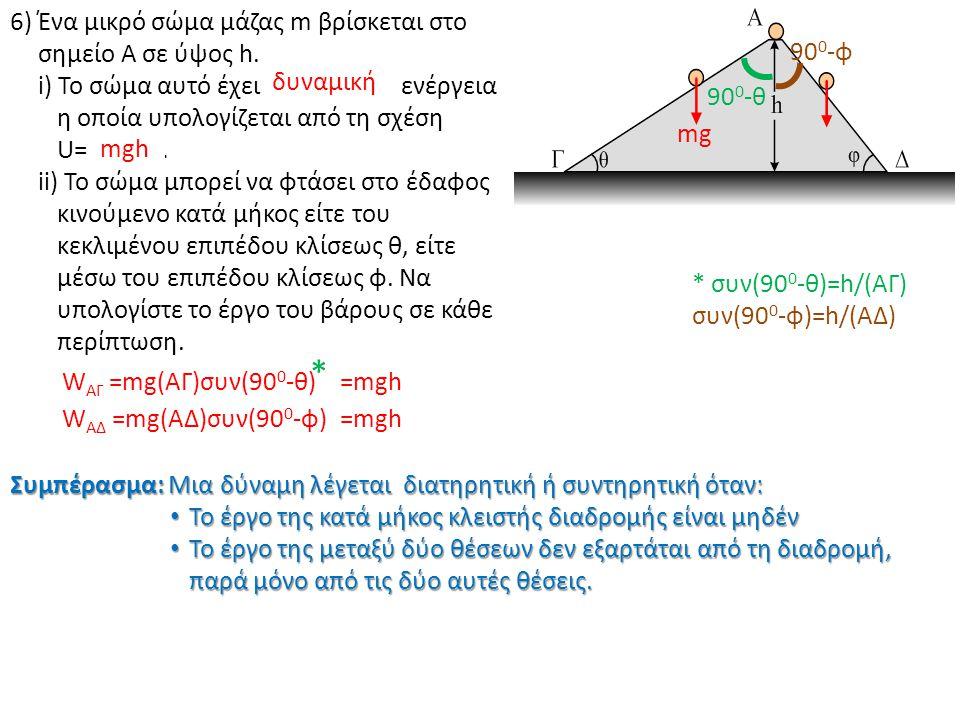 7) Ένα σώμα μάζας 2kg πέφτει κατακόρυφα και περνά από δυο θέσεις Α και Γ, που βρίσκονται σε ύψη h 1 =10m και h 2 =6,8m.