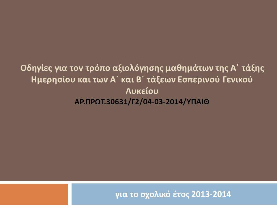 Οδηγίες για τον τρόπο αξιολόγησης μαθημάτων της Α΄ τάξης Ημερησίου και των Α΄ και Β΄ τάξεων Εσπερινού Γενικού Λυκείου ΑΡ. ΠΡΩΤ.30631/ Γ 2/04-03-2014/