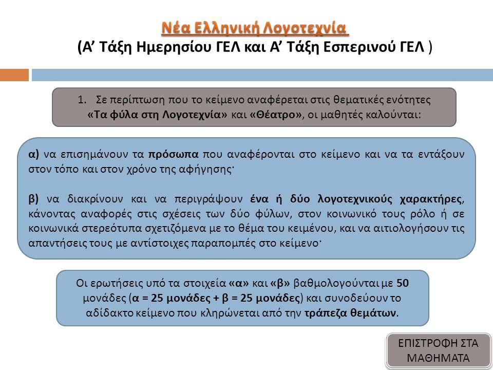 α) να επισημάνουν τα πρόσωπα που αναφέρονται στο κείμενο και να τα εντάξουν στον τόπο και στον χρόνο της αφήγησης· β) να διακρίνουν και να περιγράψουν