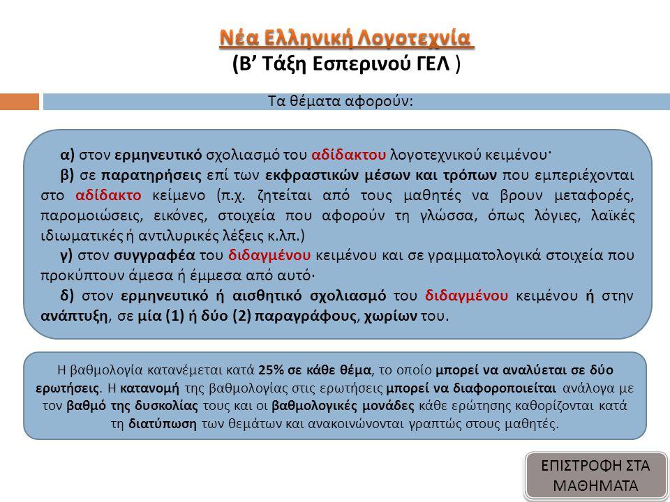 Τα θέματα αφορούν: α) στον ερμηνευτικό σχολιασμό του αδίδακτου λογοτεχνικού κειμένου· β) σε παρατηρήσεις επί των εκφραστικών μέσων και τρόπων που εμπε