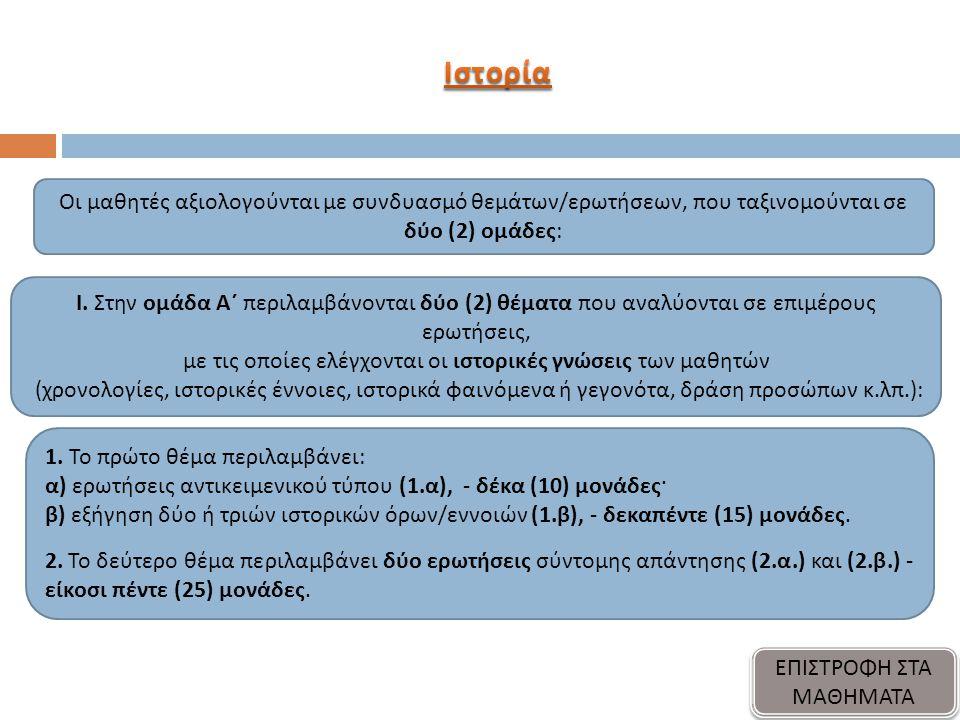 Οι μαθητές αξιολογούνται με συνδυασμό θεμάτων/ερωτήσεων, που ταξινομούνται σε δύο (2) ομάδες: 1. Το πρώτο θέμα περιλαμβάνει: α) ερωτήσεις αντικειμενικ