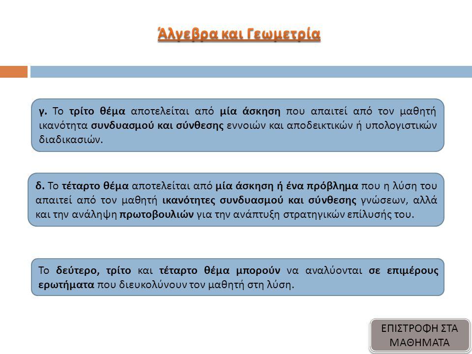 γ. Το τρίτο θέμα α π οτελείται α π ό μία άσκηση π ου α π αιτεί α π ό τον μαθητή ικανότητα συνδυασμού και σύνθεσης εννοιών και α π οδεικτικών ή υ π ολο