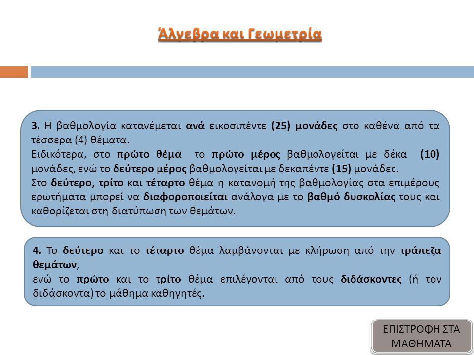 3. Η βαθμολογία κατανέμεται ανά εικοσι π έντε (25) μονάδες στο καθένα α π ό τα τέσσερα (4) θέματα. Ειδικότερα, στο π ρώτο θέμα το π ρώτο μέρος βαθμολο