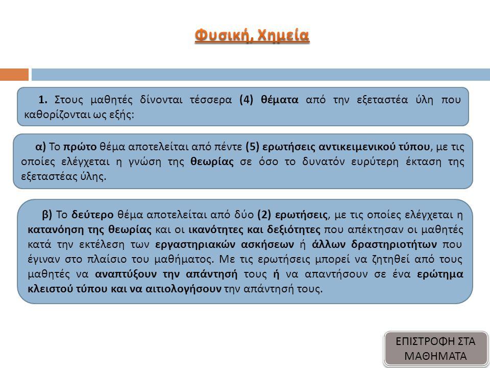 1. Στους μαθητές δίνονται τέσσερα (4) θέματα από την εξεταστέα ύλη που καθορίζονται ως εξής: α) Το πρώτο θέμα αποτελείται από πέντε (5) ερωτήσεις αντι