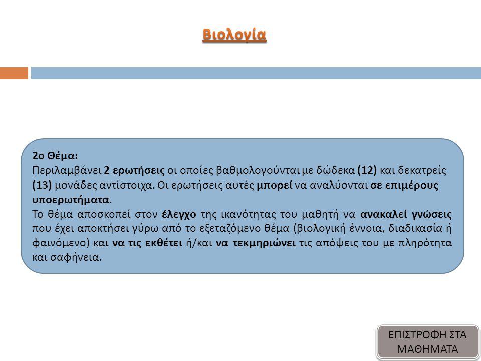 2 ο Θέμα : Περιλαμβάνει 2 ερωτήσεις οι ο π οίες βαθμολογούνται με δώδεκα (12) και δεκατρείς (13) μονάδες αντίστοιχα.