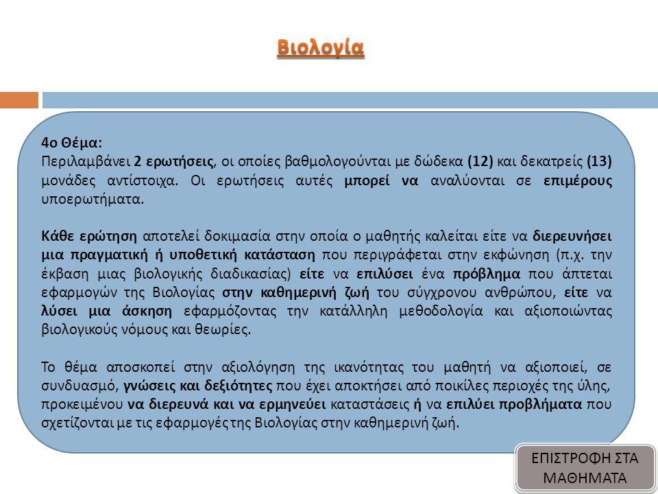 4 ο Θέμα : Περιλαμβάνει 2 ερωτήσεις, οι ο π οίες βαθμολογούνται με δώδεκα (12) και δεκατρείς (13) μονάδες αντίστοιχα. Οι ερωτήσεις αυτές μ π ορεί να α
