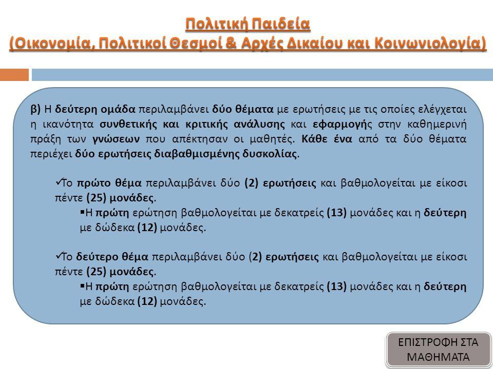 β ) Η δεύτερη ομάδα π εριλαμβάνει δύο θέματα με ερωτήσεις με τις ο π οίες ελέγχεται η ικανότητα συνθετικής και κριτικής ανάλυσης και εφαρμογής στην κα