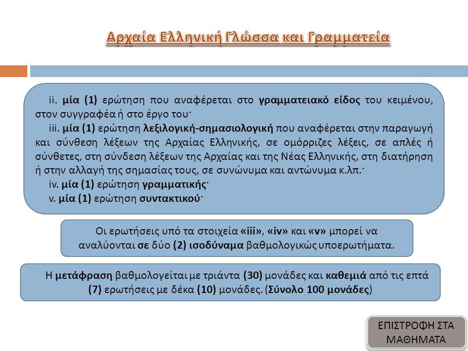 Οι υ π όλοι π ες ερωτήσεις ( καθώς και το τμήμα του διδαγμένου α π ό μετάφραση κειμένου της υ π ό το στοιχείο «i» ερώτησης ) ορίζονται α π ό τους διδάσκοντες.