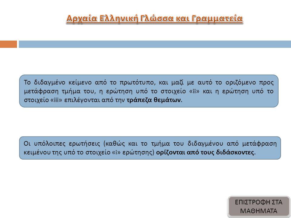 Οι υ π όλοι π ες ερωτήσεις ( καθώς και το τμήμα του διδαγμένου α π ό μετάφραση κειμένου της υ π ό το στοιχείο «i» ερώτησης ) ορίζονται α π ό τους διδά