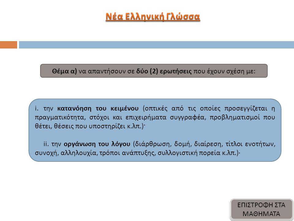 i.την κατανόηση του κειμένου (οπτικές από τις οποίες προσεγγίζεται η πραγματικότητα, στόχοι και επιχειρήματα συγγραφέα, προβληματισμοί που θέτει, θέσε