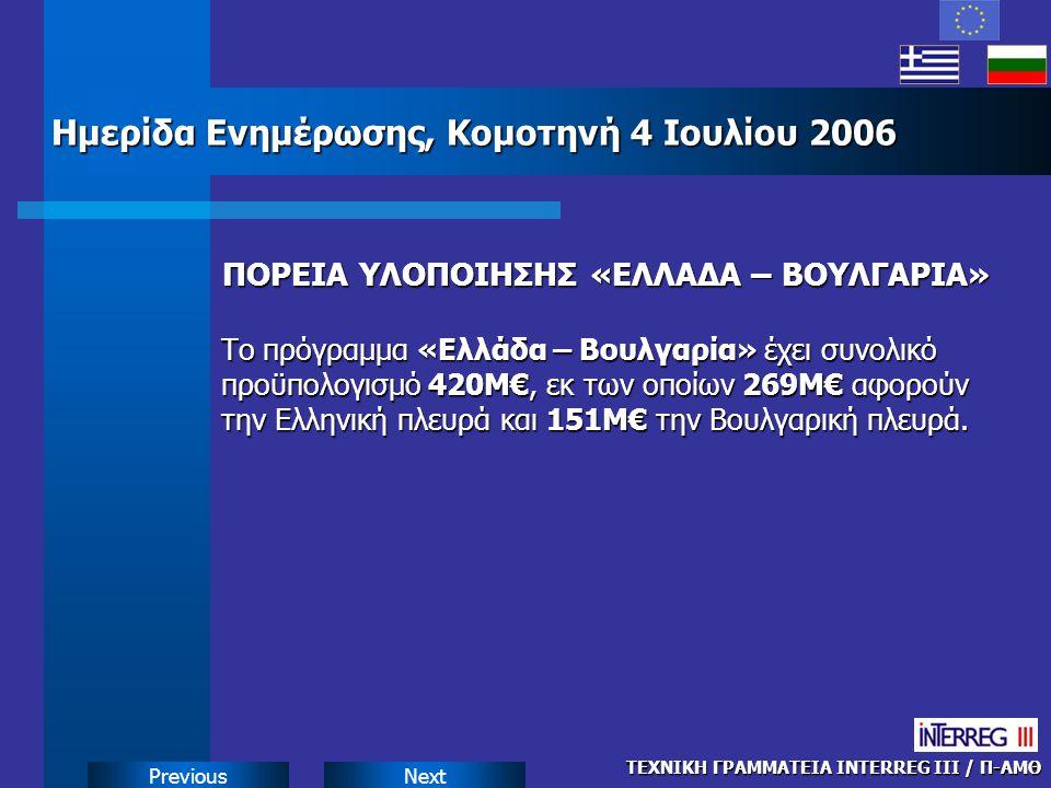 NextPrevious ΤΕΧΝΙΚΗ ΓΡΑΜΜΑΤΕΙΑ INTERREG III / Π-ΑΜΘ ΠΟΡΕΙΑ ΥΛΟΠΟΙΗΣΗΣ «ΕΛΛΑΔΑ – ΒΟΥΛΓΑΡΙΑ» Το πρόγραμμα «Ελλάδα – Βουλγαρία» έχει συνολικό προϋπολογι