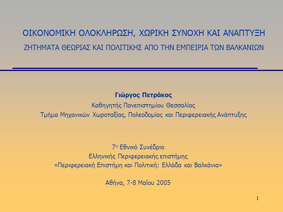 1 Γιώργος Πετράκος Καθηγητής Πανεπιστημίου Θεσσαλίας Τμήμα Μηχανικών Χωροταξίας, Πολεοδομίας και Περιφερειακής Ανάπτυξης 7 ο Εθνικό Συνέδριο Ελληνικής
