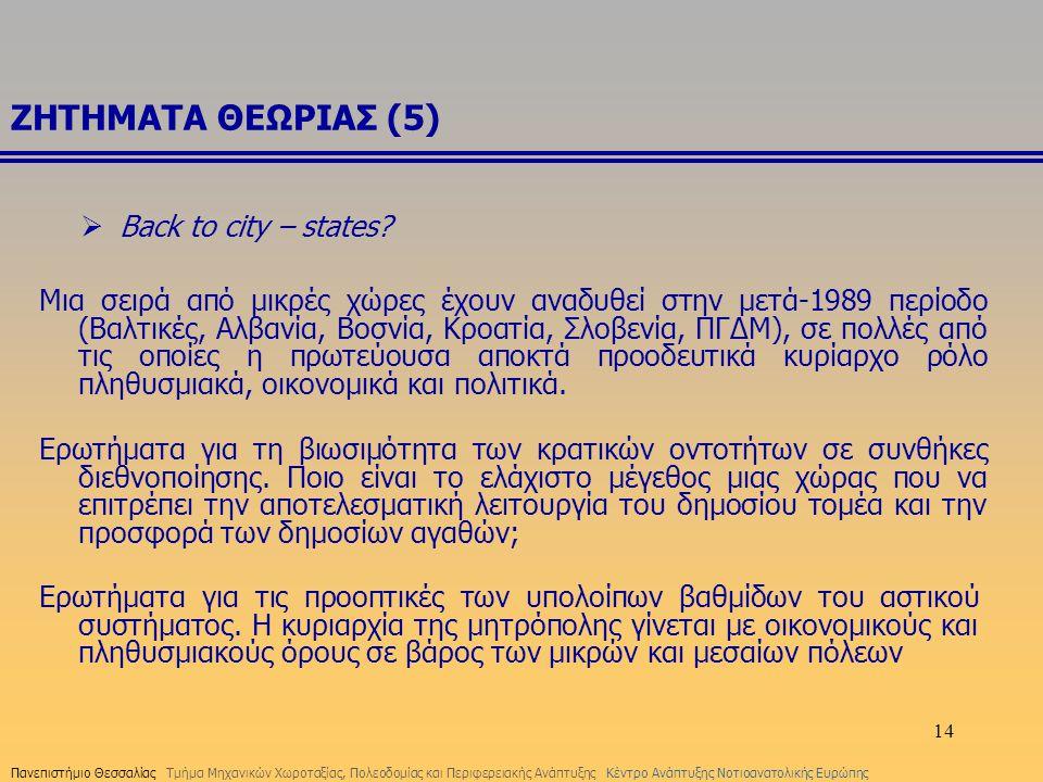 14 ΖΗΤΗΜΑΤΑ ΘΕΩΡΙΑΣ (5) Μια σειρά από μικρές χώρες έχουν αναδυθεί στην μετά-1989 περίοδο (Βαλτικές, Αλβανία, Βοσνία, Κροατία, Σλοβενία, ΠΓΔΜ), σε πολλ