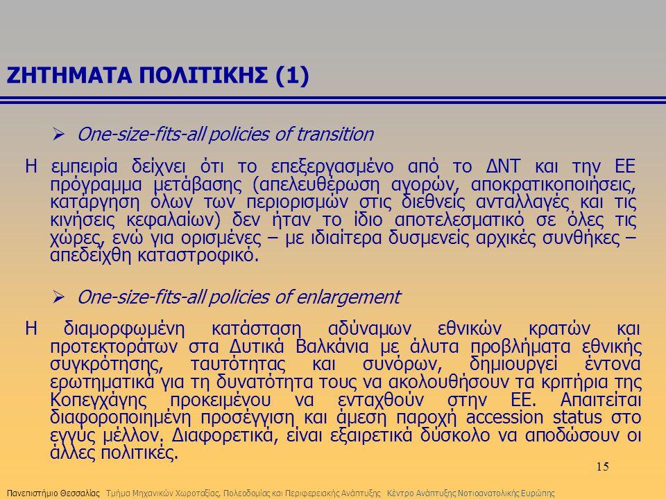 15 ΖΗΤΗΜΑΤΑ ΠΟΛΙΤΙΚΗΣ (1) Η διαμορφωμένη κατάσταση αδύναμων εθνικών κρατών και προτεκτοράτων στα Δυτικά Βαλκάνια με άλυτα προβλήματα εθνικής συγκρότησ