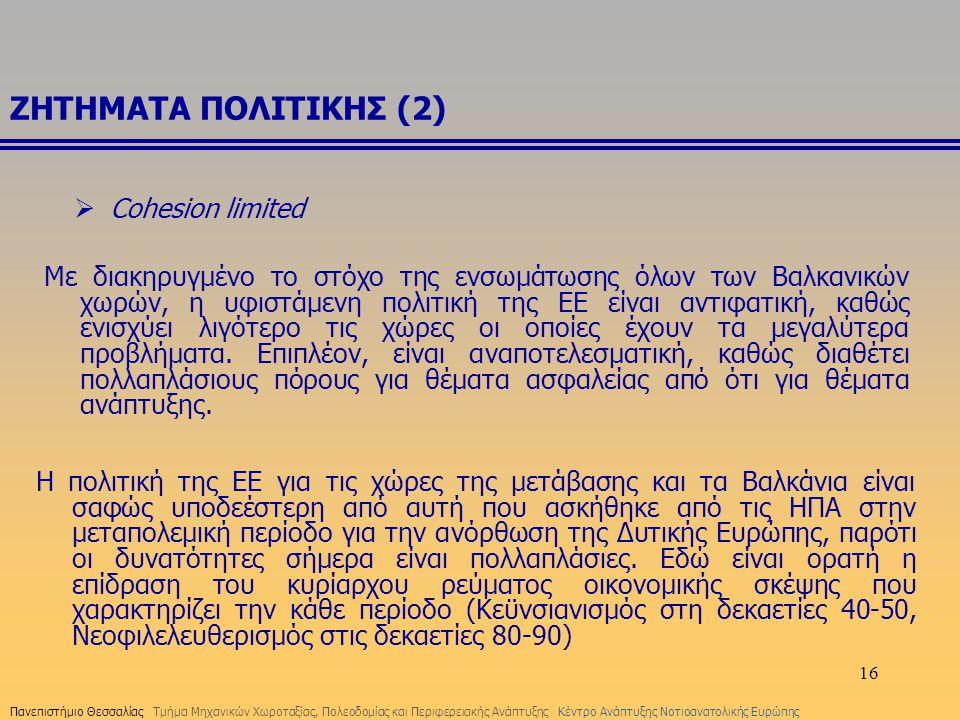 16 ΖΗΤΗΜΑΤΑ ΠΟΛΙΤΙΚΗΣ (2) Η πολιτική της ΕΕ για τις χώρες της μετάβασης και τα Βαλκάνια είναι σαφώς υποδεέστερη από αυτή που ασκήθηκε από τις ΗΠΑ στην