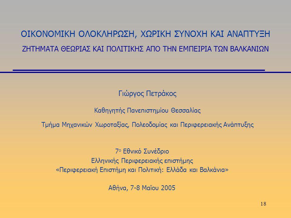 18 Γιώργος Πετράκος Καθηγητής Πανεπιστημίου Θεσσαλίας Τμήμα Μηχανικών Χωροταξίας, Πολεοδομίας και Περιφερειακής Ανάπτυξης 7 ο Εθνικό Συνέδριο Ελληνική