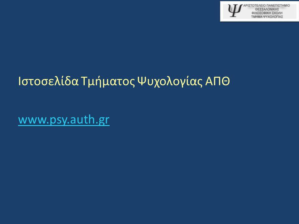 Ιστοσελίδα Τμήματος Ψυχολογίας ΑΠΘ www.psy.auth.gr