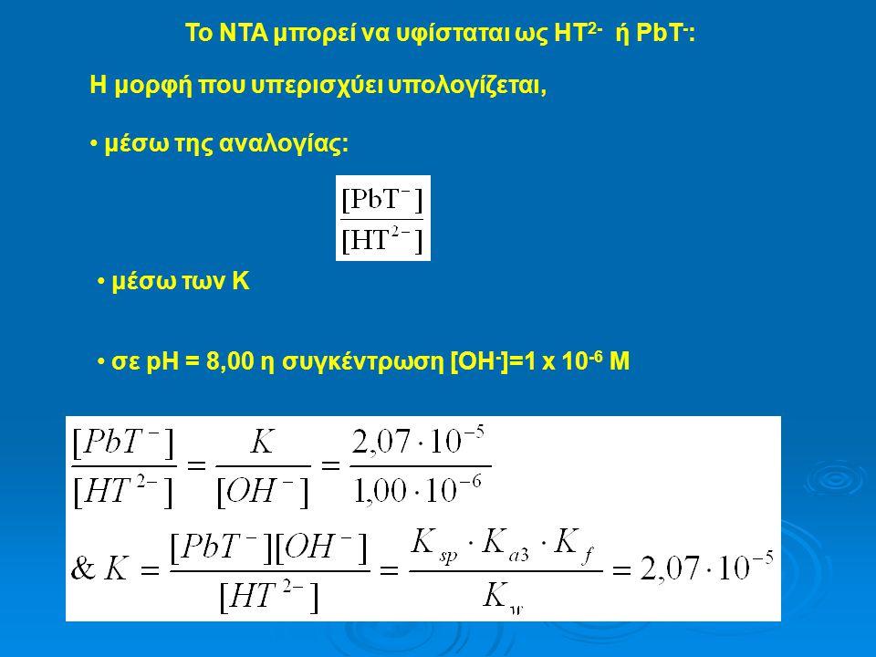 To NTA μπορεί να υφίσταται ως HT 2- ή PbT - : Η μορφή που υπερισχύει υπολογίζεται, μέσω της αναλογίας: μέσω των Κ σε pH = 8,00 η συγκέντρωση [OH - ]=1