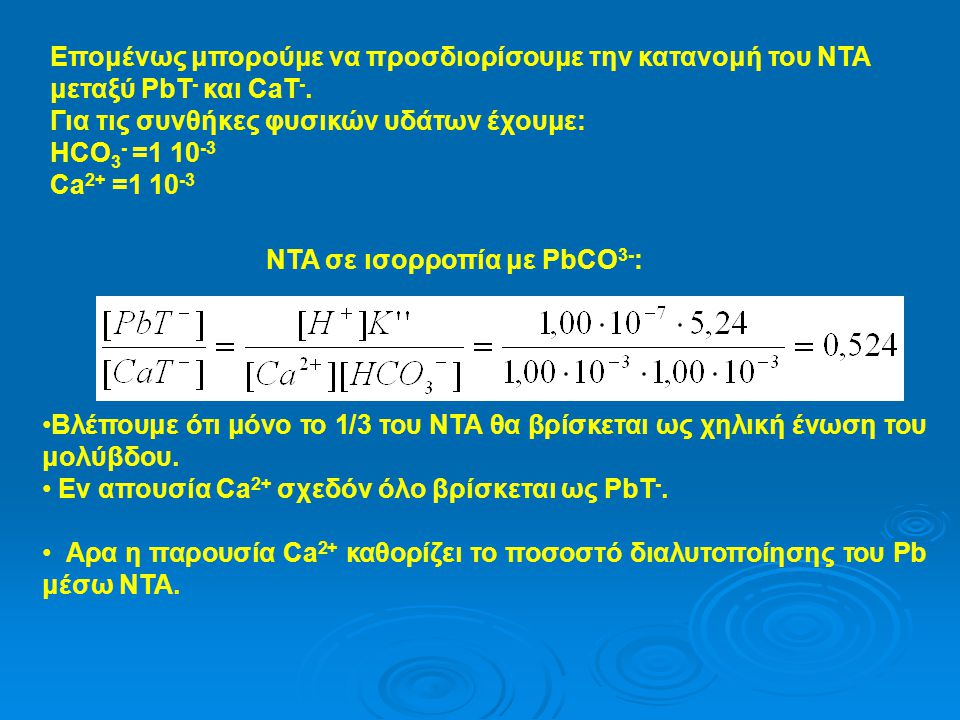 Επομένως μπορούμε να προσδιορίσουμε την κατανομή του ΝΤΑ μεταξύ PbT - και CaT -. Για τις συνθήκες φυσικών υδάτων έχουμε: HCO 3 - =1 10 -3 Ca 2+ =1 10