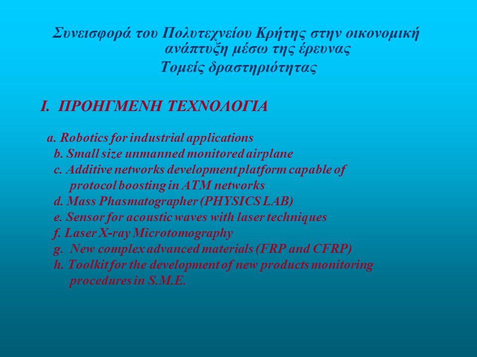 Συνεισφορά του Πολυτεχνείου Κρήτης στην οικονομική ανάπτυξη μέσω της έρευνας Τομείς δραστηριότητας Ι. ΠΡΟΗΓΜΕΝΗ ΤΕΧΝΟΛΟΓΙΑ a. Robotics for industrial